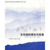 【二手旧书8成新】文化经纪理论与实务 胡晓明,肖春晔著 9787306033512
