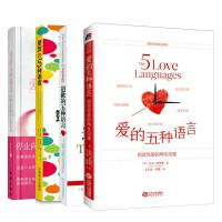 爱的五种语言+爱的五种能力 +道歉的五种语言+赞赏的5种语言四本套装 两性沟通夫妻沟通书籍 盖瑞・查普曼升级版