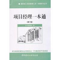 项目经理一本通(第2版)/建筑施工现场管理人员一本通系列丛书