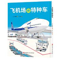 飞机场的特种车・日本精选科学绘本系列