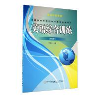 英语综合训练(福建省高职单招考试复习指导用书)(第三版)