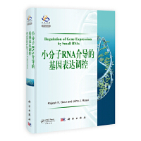 小分子RNA介导的基因表达调控(导读版)