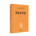 周易参同契(精)中华经典名著全本全注全译丛书