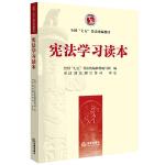 """宪法学习读本(""""七五""""普法统编教材)"""