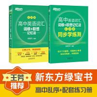 新东方 高中英语词汇词根+联想记忆法:乱序版+同步学练测套装(共2册) 高考英语