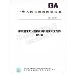 GA/T 52-1993 蛋白泡沫灭火剂和氟蛋白泡沫灭火剂质量分等