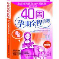 【旧书二手书8新正版】 40周孕期全程手册(超值《孕妈咪10月怀胎大事录》别册) 徐蕴
