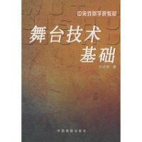 【二手旧书8成新】舞台技术基础 马述智 9787104019411