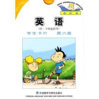 【正版二手书9成新左右】英语(新标准)(一年级起点)(第6册)(学生卡片)9787560051352