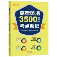 新东方 高考英语3500词汇考点助记