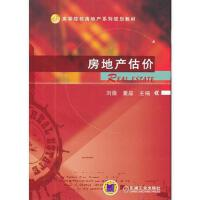 【二手旧书8成新】房地产估价 刘薇董晶 9787111398646