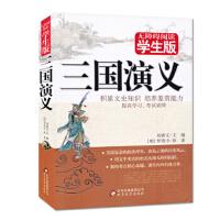 【二手旧书8成新】三国演义(学生版 [明朝] 罗贯中,刘青文 9787535577276