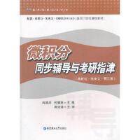 【二手旧书8成新】微积分同步辅导与考研指津(高教社朱来义第三版 尚德庆,何耀西 9787562822257