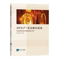 JIT生产―库存联合优化