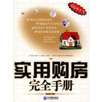 【二手旧书8成新】实用购房完全手册 朱晓明 9787801978554
