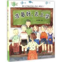 准备好,去上学 中国儿童文学 心理成长故事 凯迪克大奖读物 儿童绘本故事书 商晓娜系列 小学生学前书亲子共读