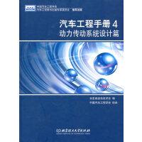 汽车工程手册4 动力传动系统设计篇