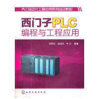 西门子PLC编程与工程应用(何军红)