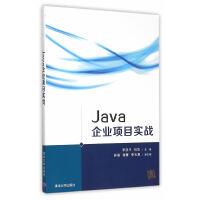 Java企业项目实战