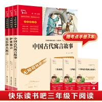 快乐读书吧 中国古代寓言 克雷洛夫寓言 伊索寓言 三年级下册 统编语文教科书指定阅读(套装共3册)3400多名读者热评