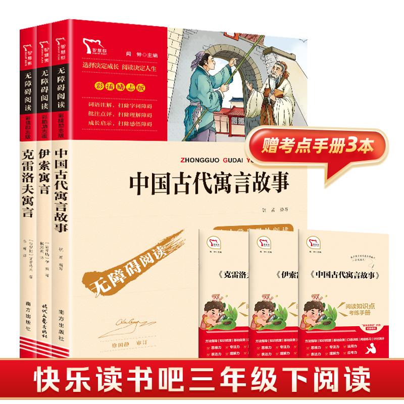 快乐读书吧 中国古代寓言 克雷洛夫寓言 伊索寓言 三年级下册 统编语文教科书指定阅读(套装共3册)3400多名读者热评!