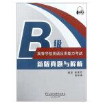 高等学校英语应用能力考试B级新版真题与解析