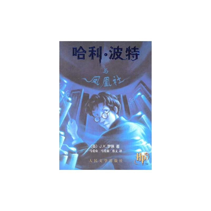 哈利·波特与凤凰社(中文简体版)