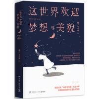 【二手旧书8成新】这世界欢迎梦想与美貌 桃子与司康 9787540482558
