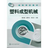 【正版二手书旧书9成新左右】塑料成型机械9787122148919