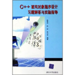 C++面向对象程序设计习题解答与实验指导 陈维兴,陈昕,林小茶 9787302120490 清华大学出版社