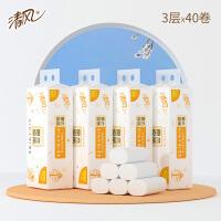 清�L卷��o芯�l生��巾��心卷筒���惠�b40卷清�L官方旗�店