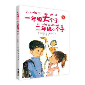 一年级大个子二年级小个子(注音版) 多省市教育部门推荐。畅销40年,再版200次,简体中文版销量超过200万册,专门写给小学低年级孩子自己看的成长小说。这本书生动细腻地刻画了儿童特有的心理和情感,会给孩子带来勇气和自信。