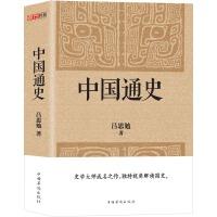 中国通史(经典收藏版)史学大师写给普通读者的国史入门书,与钱穆《国史大纲》双峰对峙的国史巨作。