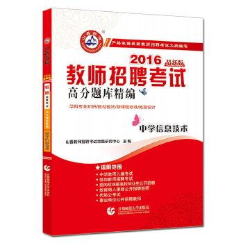 《山香招教2017年中学考试招聘信息高中教师图盘锦用书图片