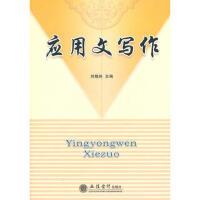 【二手旧书8成新】应用文写作(刘晓玲 刘晓玲 9787542929693