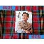 【二手旧书9成新】马化腾的腾讯帝国 /林军、张宇宙 著 中信出版社