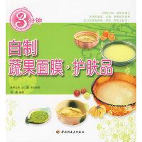 3分钟自制蔬果面膜・护肤品