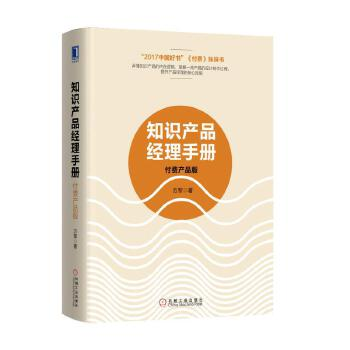 知识产品经理手册:付费产品版2017中国好书《付费》姊妹书每一位知识从业者必备的产品指导书精准解读知识产品的内在逻辑,快速提升产品经理的核心技能,打造爆款产品的精准方案