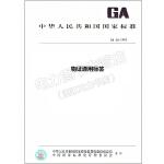 GA 55-1993 物证通用标签