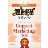 【二手书旧书85成新】复制猫:营销101――如何复制你的财富之路,哈吉斯 ,赖伟雄  , 海峡文艺出版社