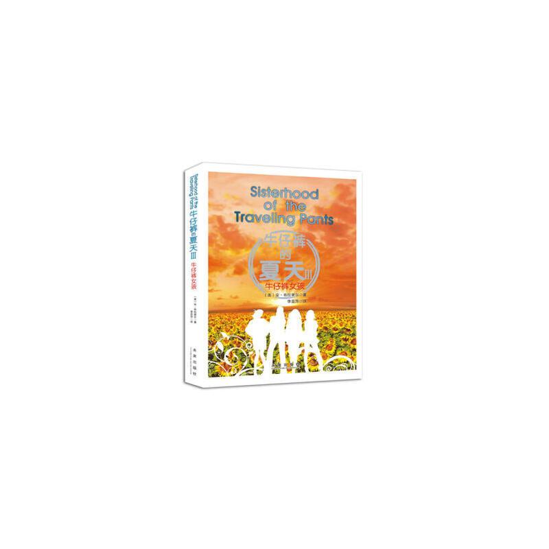 【二手旧书8成新】牛仔裤的夏天 牛仔裤女孩 (美)布拉谢尔,李亚萍 9787541746345 正版旧书,下单速发,大部分书籍九成新以上,不缺页,部分笔记,保存完好,品质保证,放心购买,售后无忧,