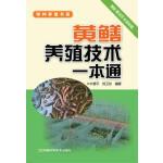 黄鳝养殖技术一本通(系统科学的养殖知识,先进的无公害养殖技术,实用易操作的养殖技能,养殖致富必读)
