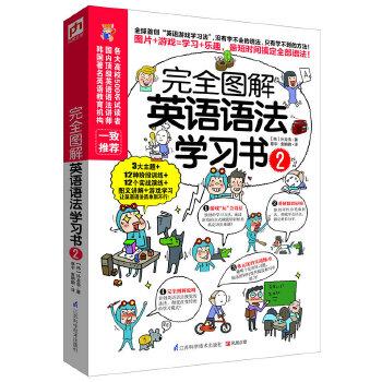 """完全图解英语语法学习书2(全球首创""""英语游戏学习法"""",边玩儿边学,没有学不会的语法,只有学不到的方法!)"""