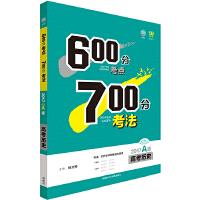理想树-600分考点700分考法(2017A版 高考历史)