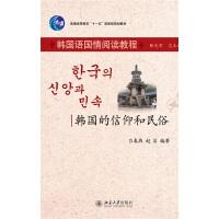 韩国的信仰和民俗