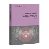 香港经济转型与两地经济合作--国际视野下的中国对外开放丛书
