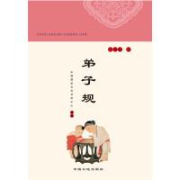 弟子规(北京版)中国传统文化教育全国中小学实验教材/中国国学文化艺术中心
