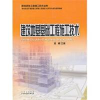 建筑地基基础工程施工技术 杨峰 9787537733519