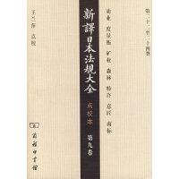 新译日本法规大全(点校本)(第九卷)