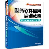 财务软件应用实训教程(用友ERP-U8 V10.1版)